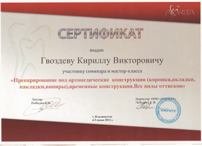 Сертификат за участие в семинаре и мастер-классе
