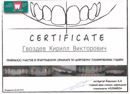 Сертификат за участие в практическом семинаре