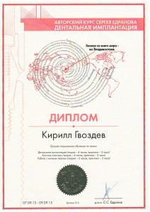 Диплом о прохождении авторского курса Сергея Едранова