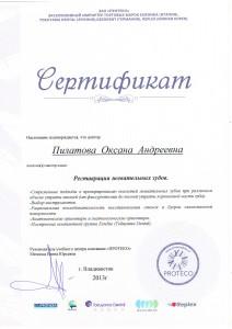 Сертификат о посещении мастер-класса