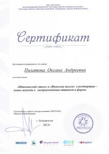 Сертификат о посещении лекции