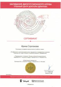 Сертификат участника дискуссионного клуба