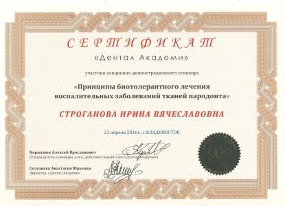 Сертификат участника лекционно-демонстративного семинара