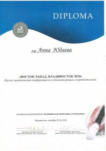 Диплом за участие в конференции