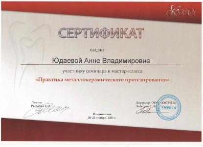 Сертификат об участии в семинаре и мастер-классе