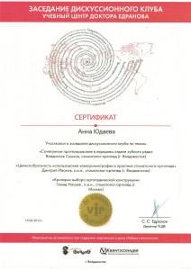Сертификат участника заседания дискуссионного клуба