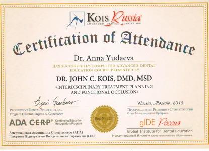 Сертификат участника курса