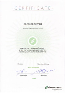 Сертификат за участие в симпозиуме