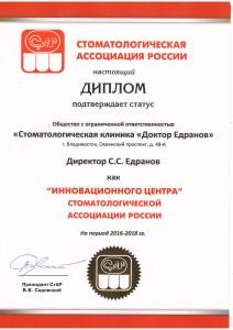 Диплом от Стоматологической ассоциации России