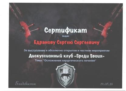 Сертификат за участие в мероприятии