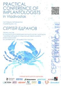 Сертификат за участие в Практической Конференции Имплантологов
