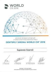 Сертификат за участие во втором международном стоматологическом конгрессе