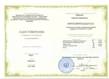 Удостоверение о повышении квалификации № 10279 от 10.11.2018
