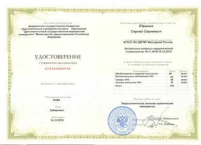 Удостоверение о повышении квалификации № 10280 от 14.12.2018