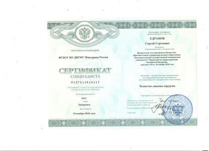 Сертификат специалиста №5412
