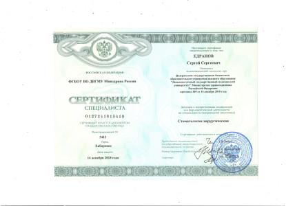 Сертификат специалиста №5413