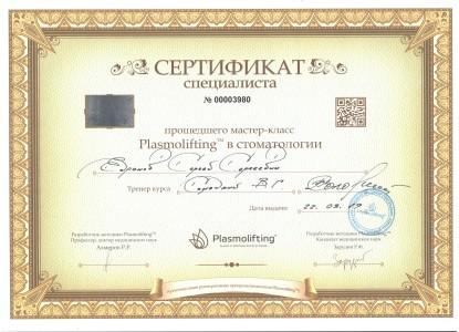 Сертификат о прохождении мастер-класса