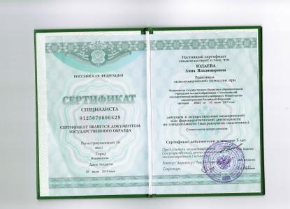 Сертификат специалиста № 48023