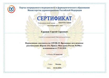 Сертификат о прохождении модуля