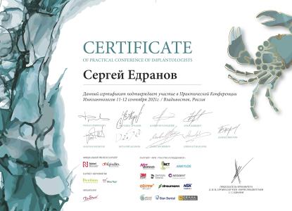Сертификат за участие в практической конференции