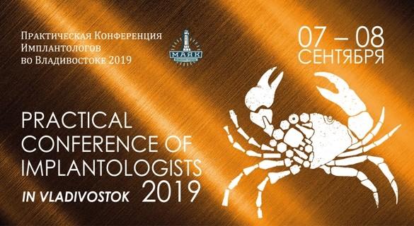 Практическая конференция имплантологов во Владивостоке 2019