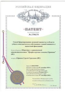 Патент № 2750275 «Способ формирования десневой манжеты в области зубного имплантата из собственных тканей пациента с накостной фиксацией»