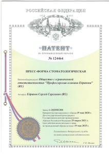 Патент № 124464 «Пресс-форма стоматологическая»