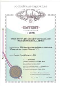 Патент №200916 «Пресс-форма для холодного прессования медицинских имплантов»