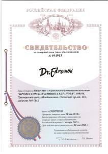 Свидетельство на товарный знак (знак обслуживания) №694913 «Dr. Edranov»