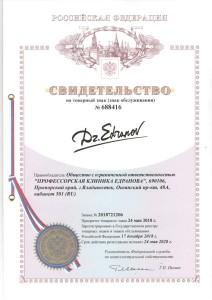 Свидетельство на товарный знак (знак обслуживания) №688416 «Dr. Edranov»