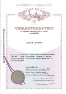 Свидетельство на товарный знак (знак обслуживания) №686356 «ДОКТОР ЕДРАНОВ»